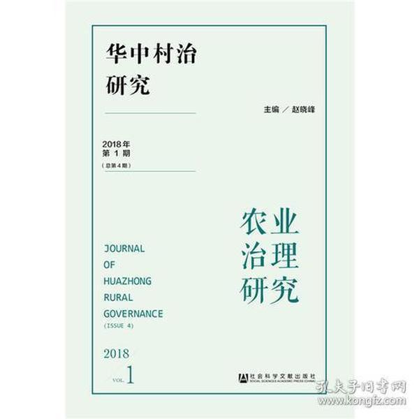 华中村治研究(2018年第1期总第4期农业治理研究)