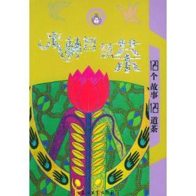 正版 来杯智慧茶 贝克特 原著;陈新峰译 石油工业出版社