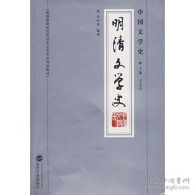 明清文学史
