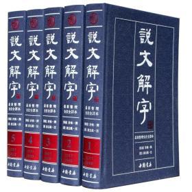 说文解字/许慎著段玉裁注/中华书局套装全5册 /文白对照繁体注音版