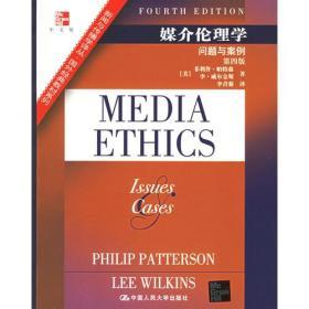 媒介伦理学(中文版)
