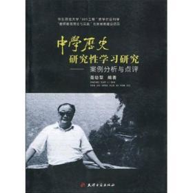 中学历史研究性学习研究:案例分析与点评