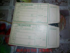 中国人民邮政汇款通知单(空白)(2枚合售)