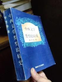 中西文学类型比较史 作者签赠本 1995年一版一印1000册  近全品