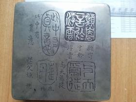 """民国时期""""芒父刊""""款真篆隶书白铜墨盒(12.3厘米)"""