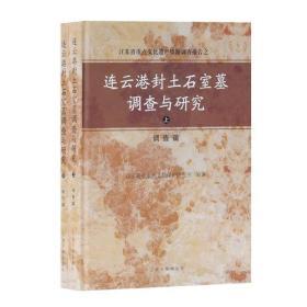 连云港封土石室墓调查与研究
