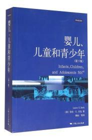 婴儿、儿童和青少年(第5版)
