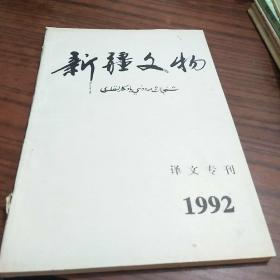 新疆文物 季刊 译文专刊 1992