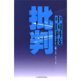 中国科技批判