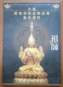 正版 中国藏传佛教金铜造像艺术选粹(第肆册):祖师(第4册)  品净