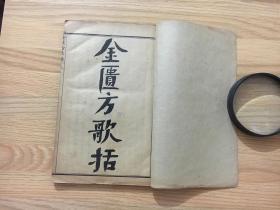民国线装石印医书--【《金匮方歌括》(全一册共六卷)】已核对不缺页(编号R)