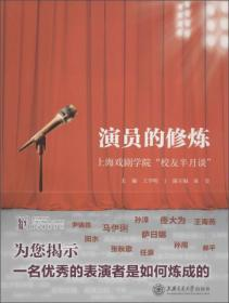 """演员的修炼 上海戏剧学院""""校友半月谈"""""""