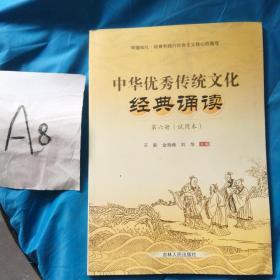 中国优秀传统文化经典诵读第六册(试用本)
