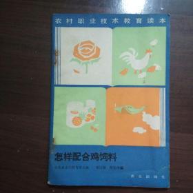怎样配合鸡饲料(农村职业技术教育读本)