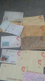 文革时期带毛主席头像信封.【有2张不带头像..有一张里边夹着文革时期车票报销单】12张【如图】无邮票