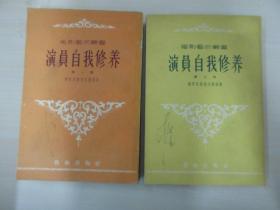 著名戏剧理论家,翻译家,影评家何 振 淦 签名旧藏书《演员自我修养》第一、二部 艺术出版社1956年 32开平装
