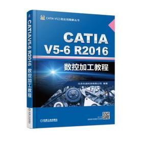 CATIA V5-6R2016数控加工教程