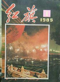 红旗(1985-4期)