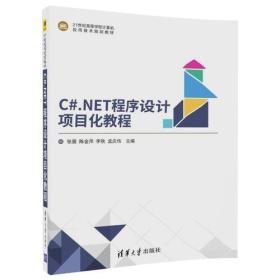 C#.NET程序设计项目化教程