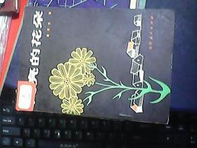 闪亮的花朵(插图本;印8.330