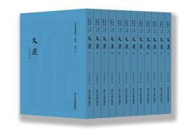 文选(附考异十卷) 四部要集选刊·集部(套装共12册)