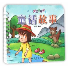 GL-QS0-3岁宝宝早教卡·童话故事