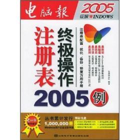 注册表终级操作2005例(有光盘)