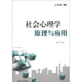 9787811189643-ye-社会心理学原理与应用(·二版)