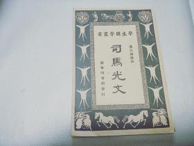 民国 司马光文 学生国学丛书 民国24年
