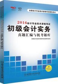 2016 会计专业技术资格考试:初级会计实务真题汇编与机考题库
