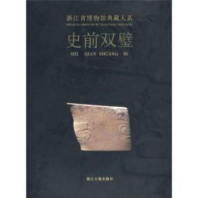 史前双璧:浙江省博物馆典藏大系