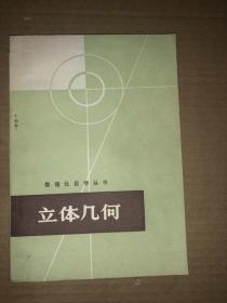 数理化自学丛书 立体几何 私藏印