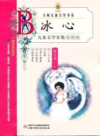 冰心儿童文学全集(散文卷1美绘版) 冰心 中国少年儿童出版社 2005年01月01日 9787500775904