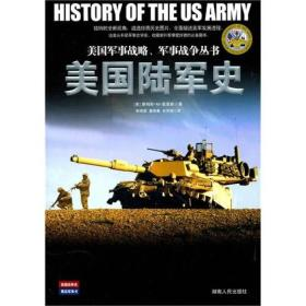 美国陆军史 专著 History of the US army (美)詹姆斯·M. 莫里斯著 靳绮雯,蔡晓惠