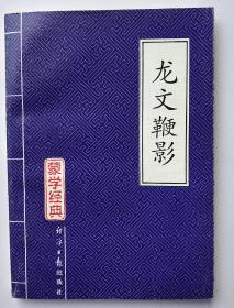 龙文鞭影:新编