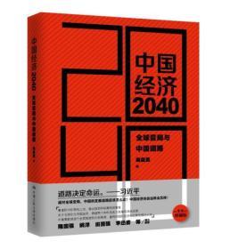中国经济2040:全球变局与中国道路【全新塑封未开】