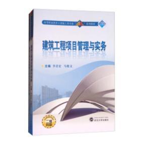 建筑工程项目管理与实务