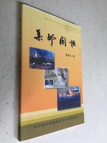 集邮闲话(作者钤印本)