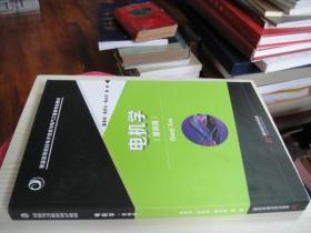 【正版】机电学(第4版)(库存书)