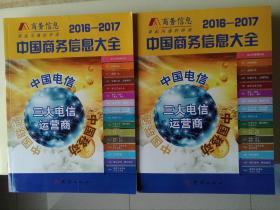 2016-2017中国商务信息大全【上下册】