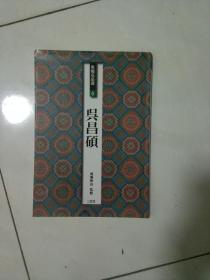 条幅名品选5-吴昌硕