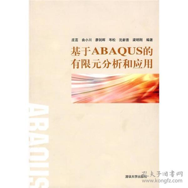 基于ABAQUS的有限元分析和应用