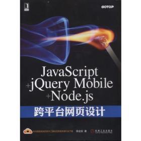 JavaScript+jQuery Mobile+Node.js跨平台网页设计