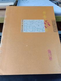 书香三千年