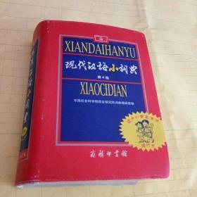 现代汉语小词典(适合小学生使用缩印本)