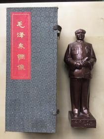 1993年纪念毛泽东诞辰100周年【毛主席铜像】刘开渠,程允贤(设计),南京晨光机器厂(铸造)。高31厘米,少见!