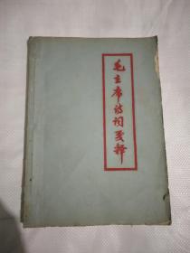 毛主席诗词笺释(16开油印)
