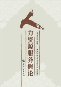 人力资源服务概论 专著 余兴安主编 ren li zi yuan fu wu gai lun