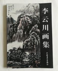 李云川画集(作者签赠本,只发快递)