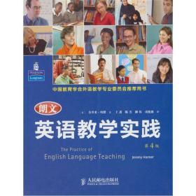 朗文英语教学实践(第4版)
